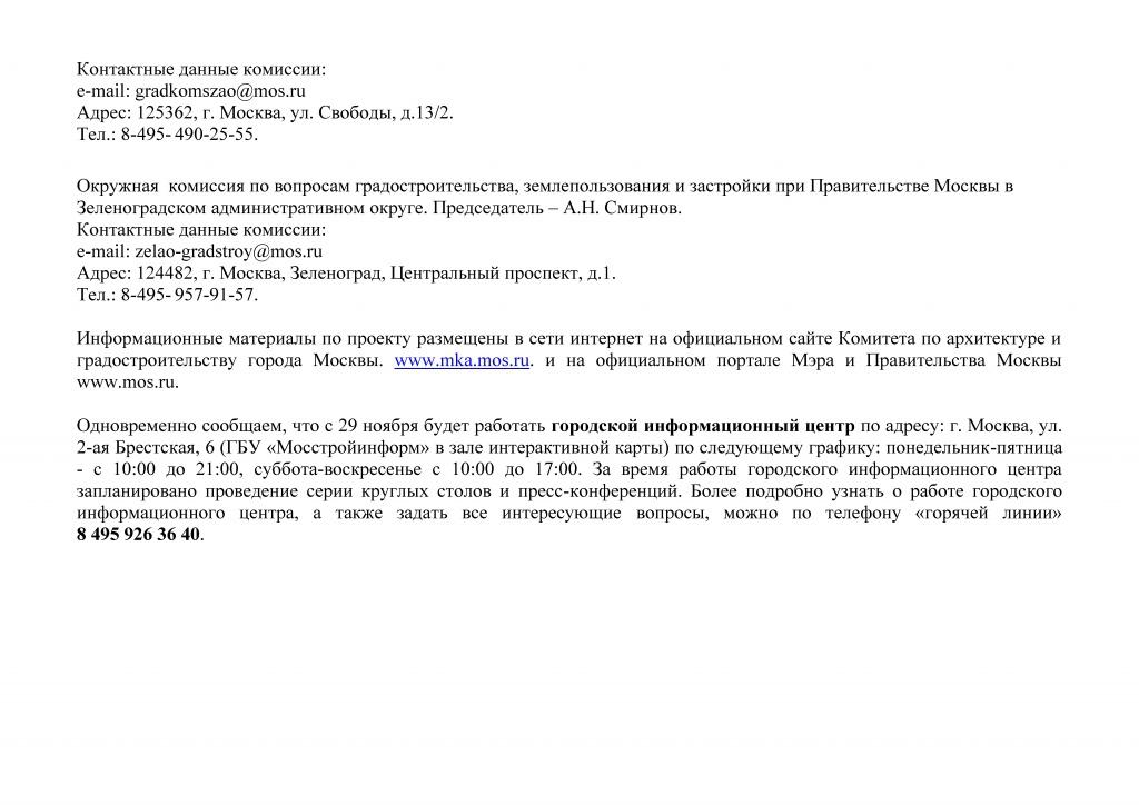 Оповещение_Page_6.jpg